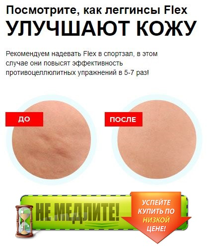 антицеллюлитные легинсы flex купить в Стерлитамаке