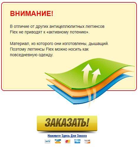 антицеллюлитные легинсы flex купить в Сергиевом Посаде